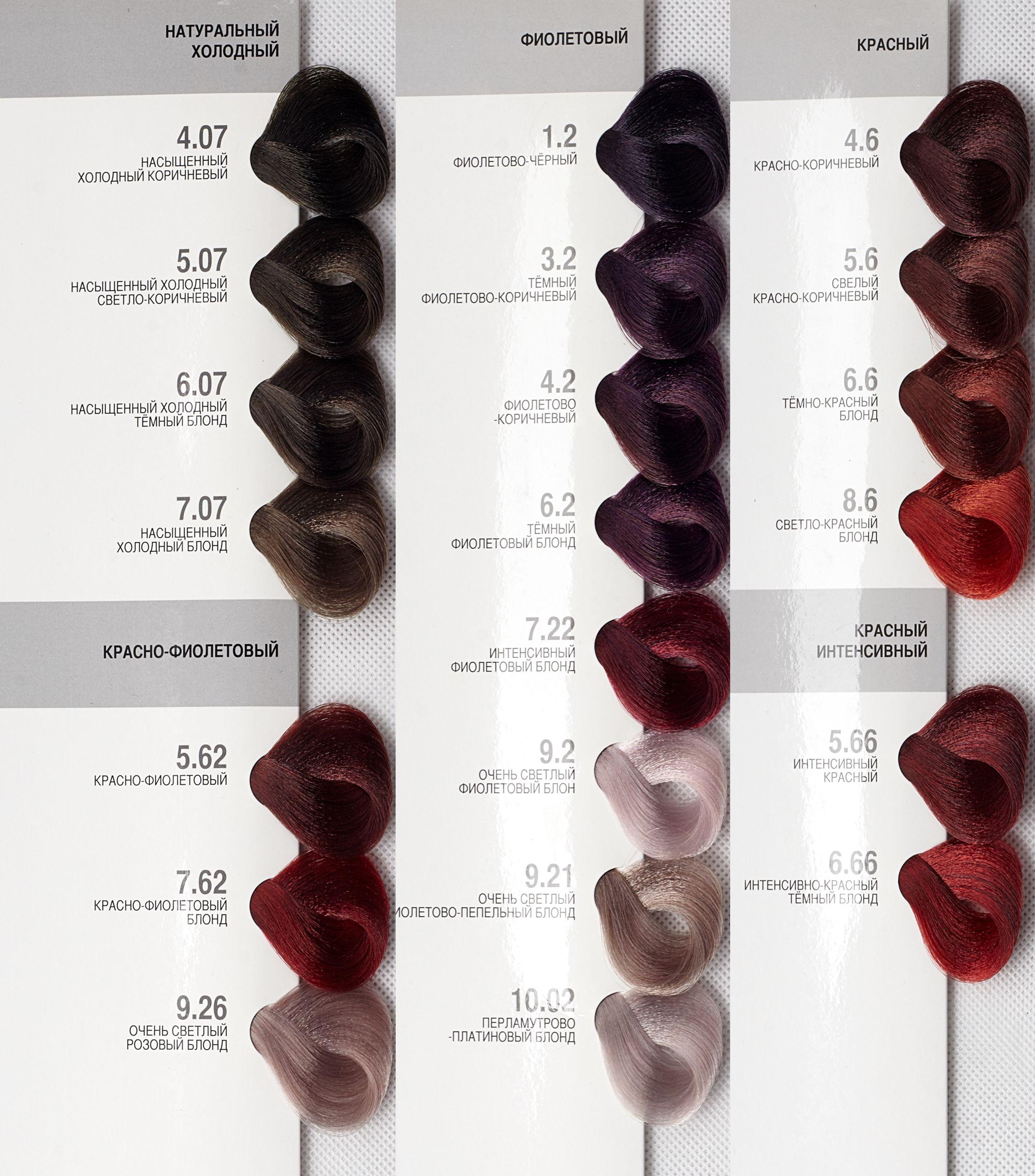 FARMAVITA 10.1 краска для волос платиновый блондин пепельный / LIFE COLOR PLUS 100 мл